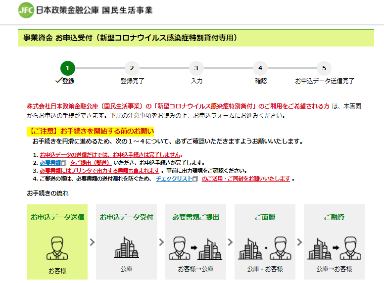 公庫:WEB申込画面TOP
