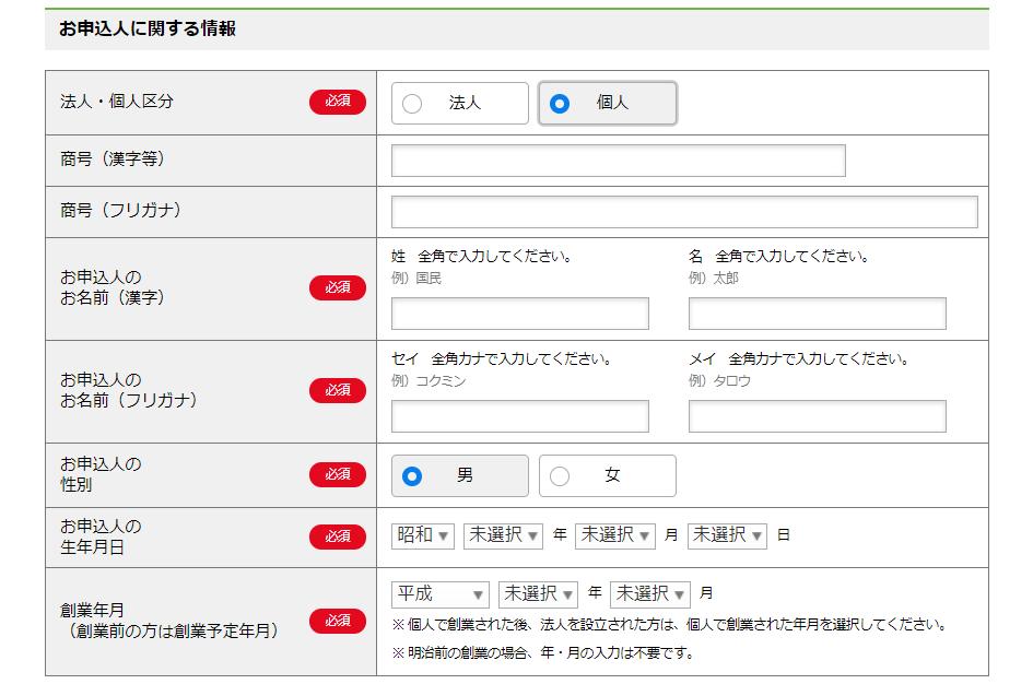 特別貸付:申込者