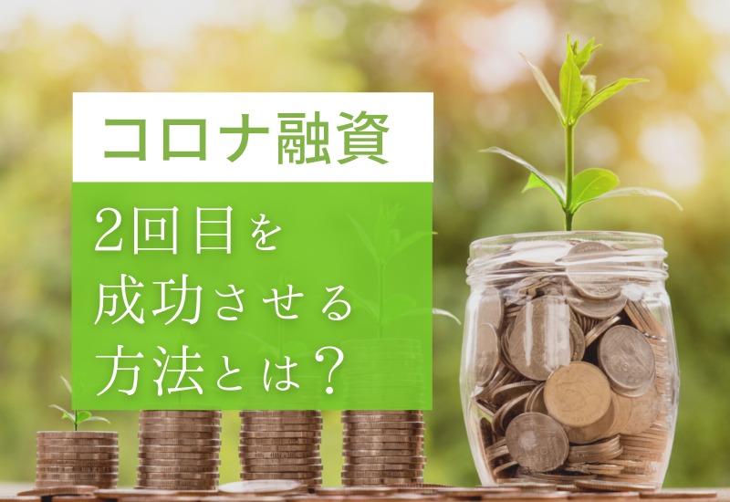 2回目のコロナ融資を成功させる方法とは?成功させる方法