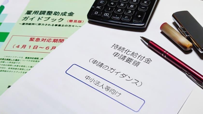 持続化給付金の募集要項
