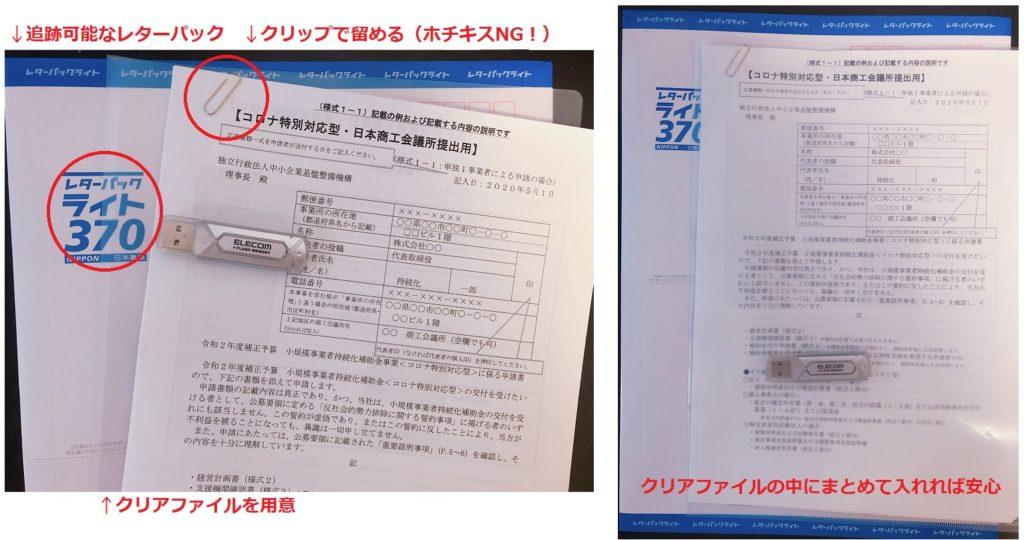 申請書類を封入する画像
