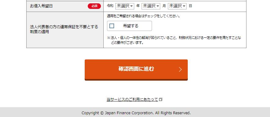 特別貸付:借入希望日、確認画面へのボタン