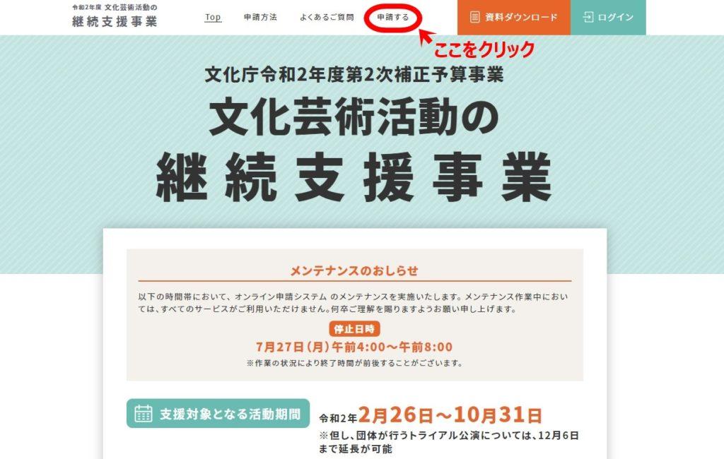 文化芸術活動の継続支援事業ホームページの画像