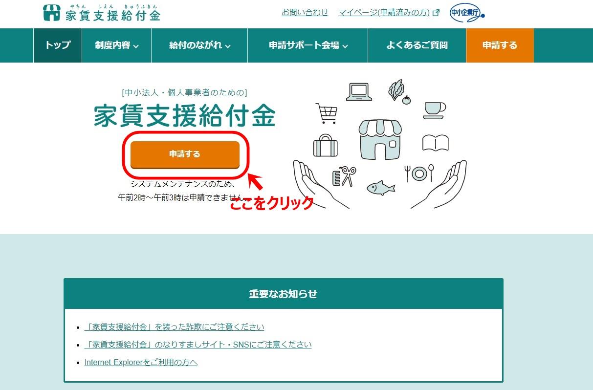 ポータルサイトのトップページで「申請する」ボタンを示す画像