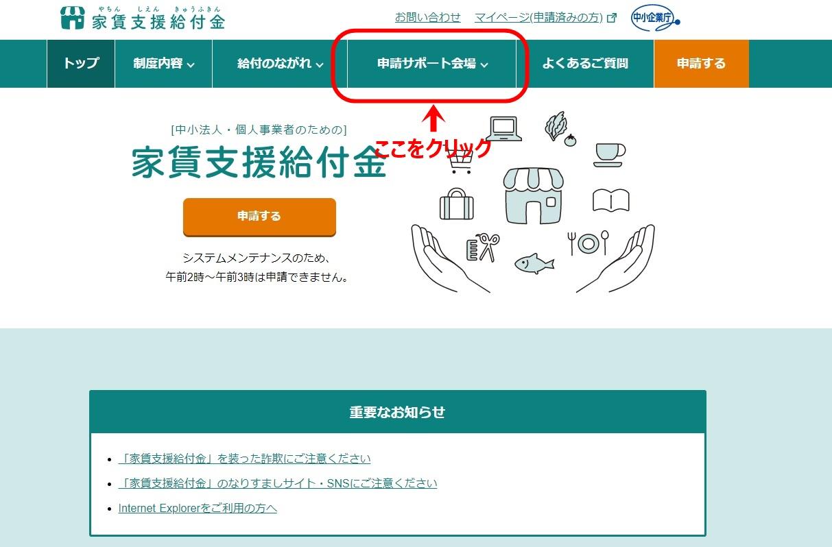 ポータルサイトのトップページで「申請サポート会場」のリンクを示す画像